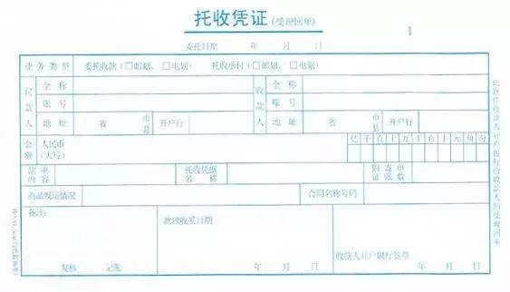 银行承兑汇票托收凭证填写样本