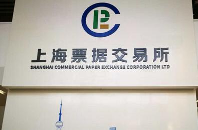 上海票据交易所