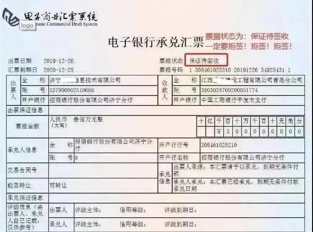 票据状态保证待签收